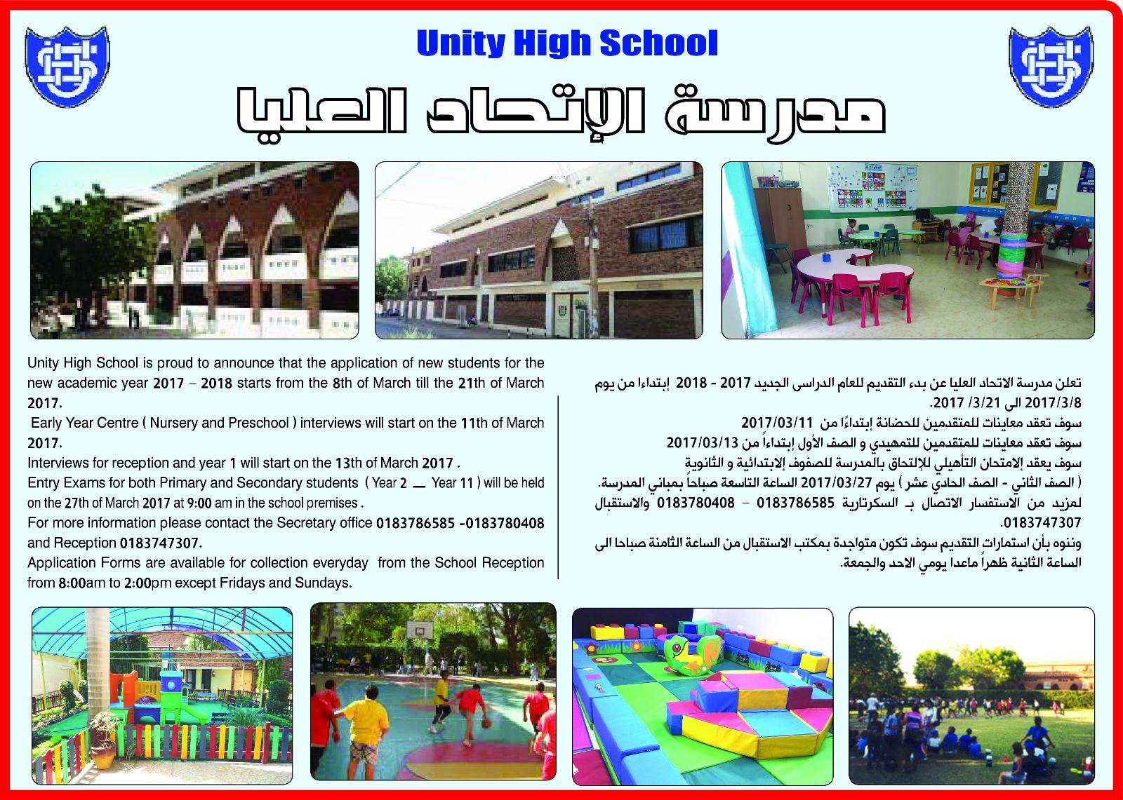 uhs_17-18_admission